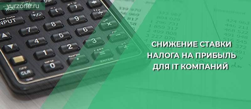 Снижение ставки налога на прибыль для IT компаний