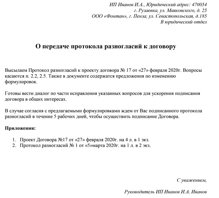 Сопроводительное письмо к протоколу разногласий