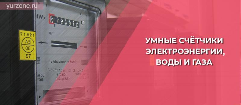Умные счётчики электроэнергии, воды и газа