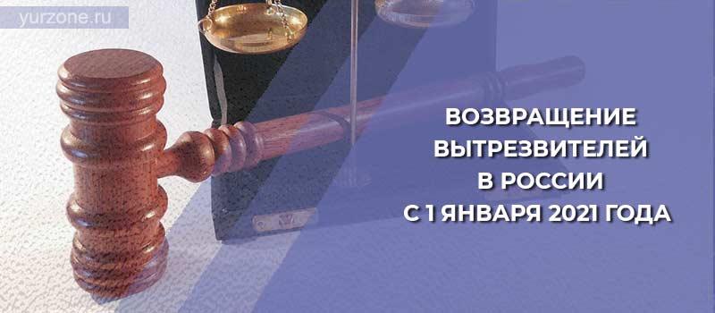 Возвращение вытрезвителей в России с 1 января 2021 года