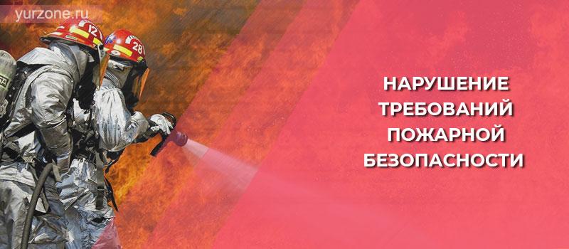 Нарушение требований пожарной безопасности