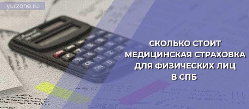 Сколько стоит медицинская страховка для физических лиц в СПб
