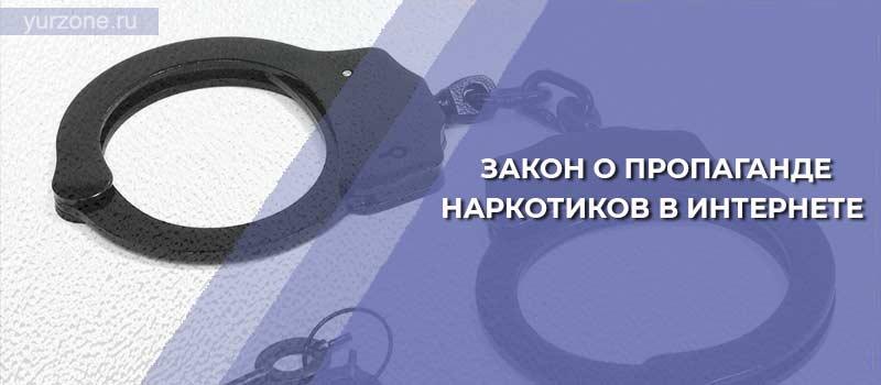 Закон о пропаганде наркотиков в интернете