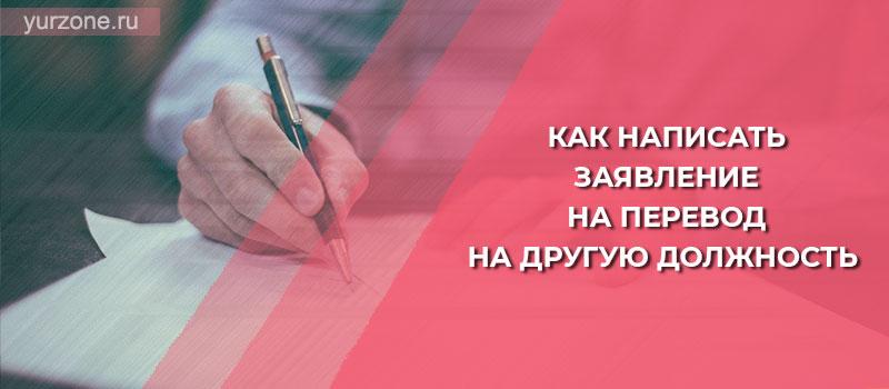 Как написать заявление на перевод на другую должность