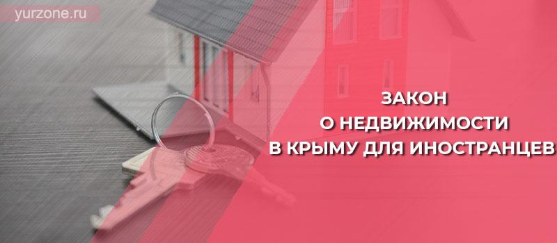 Закон о недвижимости в Крыму для иностранцев