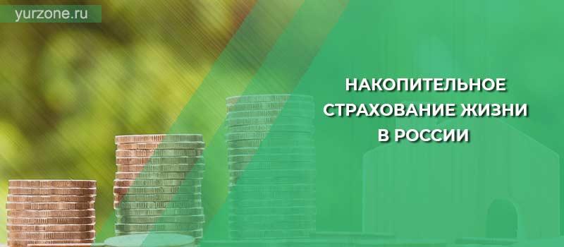 Накопительное страхование жизни в России