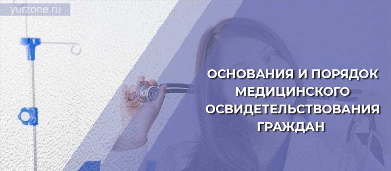 Основания и порядок медицинского освидетельствования граждан