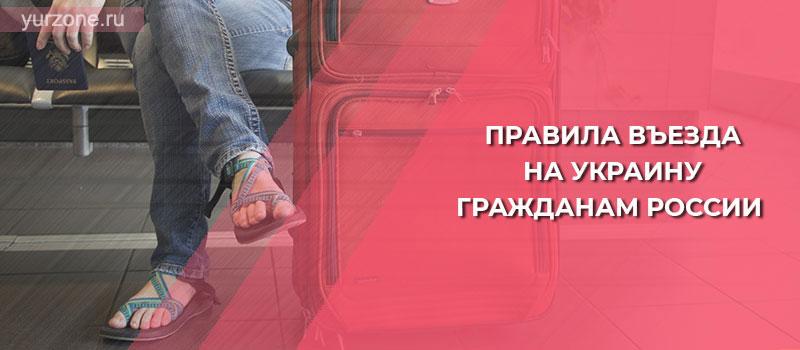 Правила въезда на Украину гражданам России