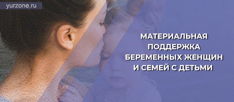 Материальная поддержка беременных женщин и семей с детьми
