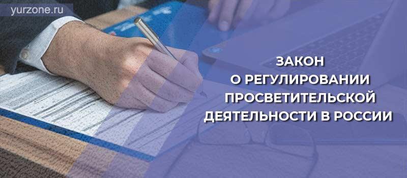 Закон о регулировании просветительской деятельности в России