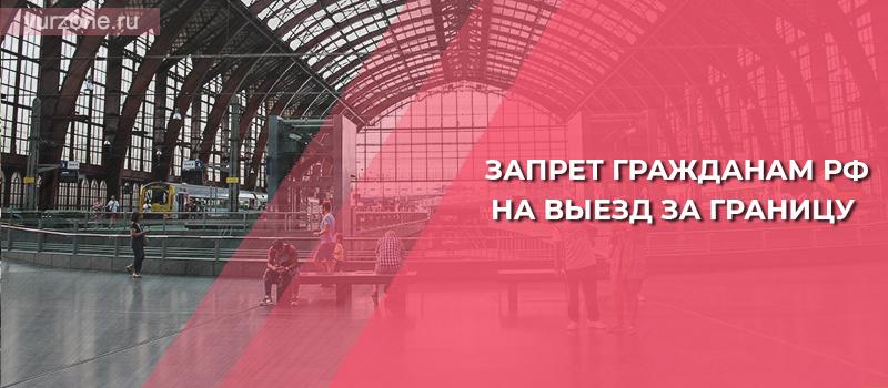 Запрет гражданам РФ на выезд за границу