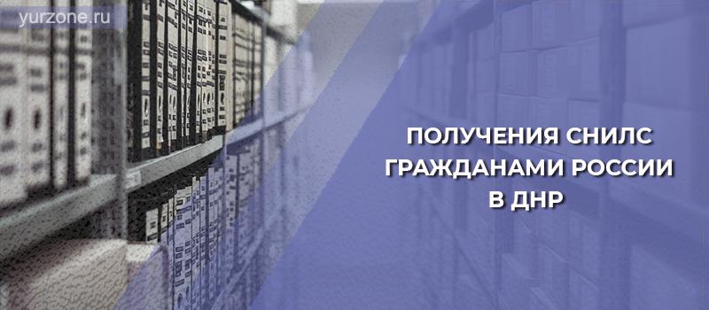 Получения СНИЛС гражданами России в ДНР