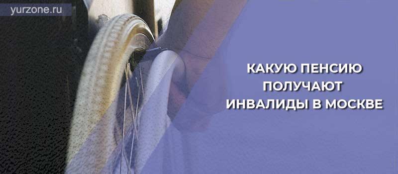 Какую пенсию получают инвалиды в Москве
