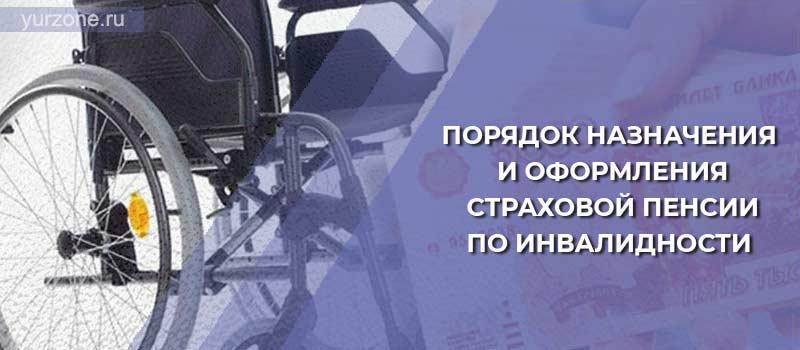 Порядок назначения и оформления страховой пенсии по инвалидности