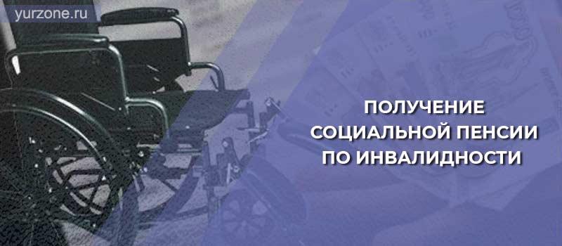 Получение социальной пенсии по инвалидности